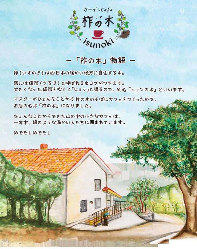 柞の木物語