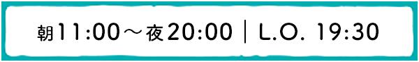 朝11:00〜夜20:00まで L.O. 19:30