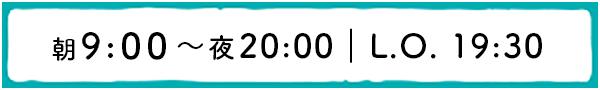 朝7:00〜夜20:00まで L.O. 19:30