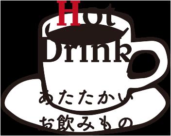 Hot Drink あたたかいお飲みもの